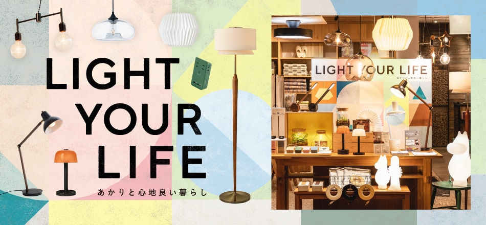 LIGHT YOUR LIFE  ー あかりと心地良い暮らし